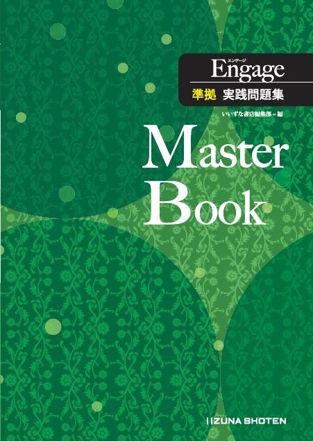 Engage 準拠 実践問題集 Master Bookイメージ