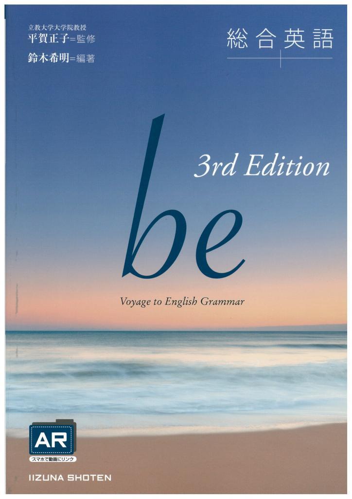 総合英語be 3rd Editionイメージ