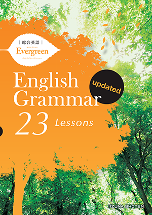 総合英語Evergreen English Grammar 23 Lessons updatedイメージ