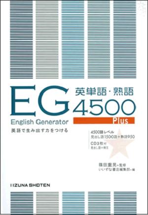 English Generator 4500 Plus 英単語・熟語イメージ