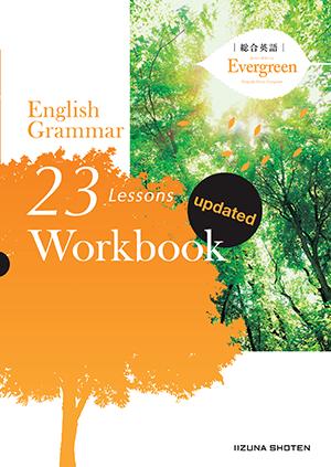 総合英語Evergreen English Grammar 23 Lessons Workbook updatedイメージ