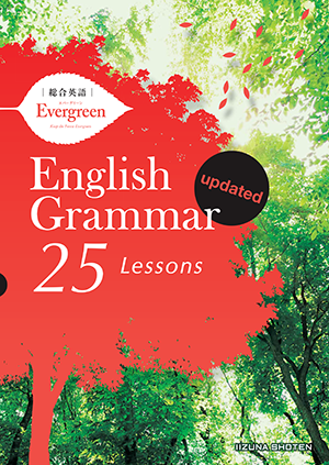 総合英語Evergreen English Grammar 25 Lessons updatedイメージ