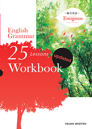 総合英語Evergreen English Grammar 25 Lessons Workbook updatedイメージ