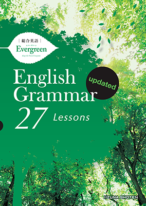 総合英語Evergreen English Grammar 27 Lessons updatedイメージ