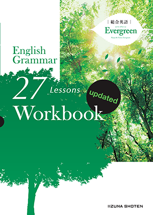 総合英語Evergreen English Grammar 27 Lessons Workbook updatedイメージ