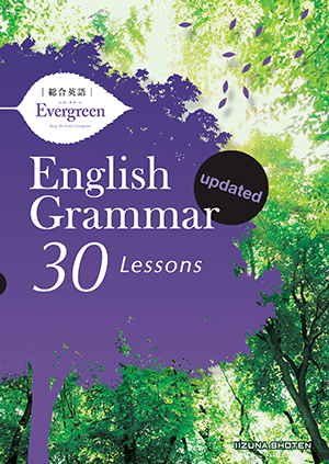 総合英語Evergreen English Grammar 30 Lessons updatedイメージ