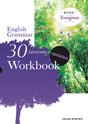総合英語Evergreen English Grammar 30 Lessons Workbook updatedイメージ