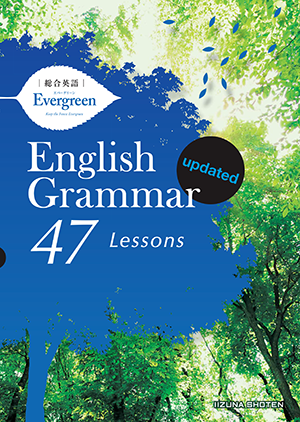 総合英語Evergreen English Grammar 47 Lessons updatedイメージ