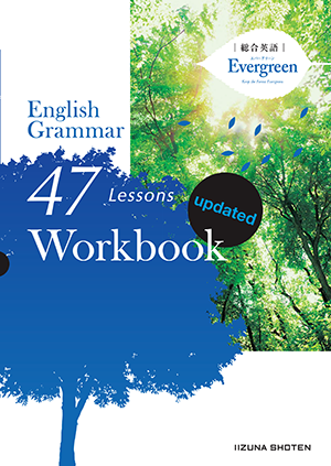 総合英語Evergreen English Grammar 47 Lessons Workbook updatedイメージ