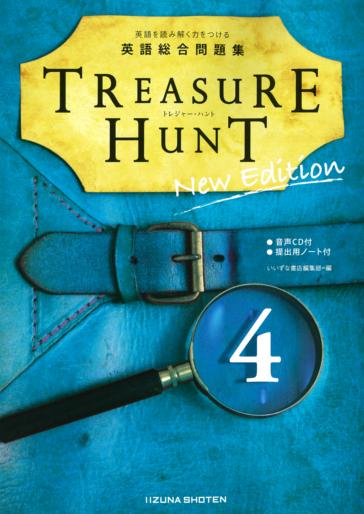 英語総合問題集 TREASURE HUNT 4 New Editionイメージ