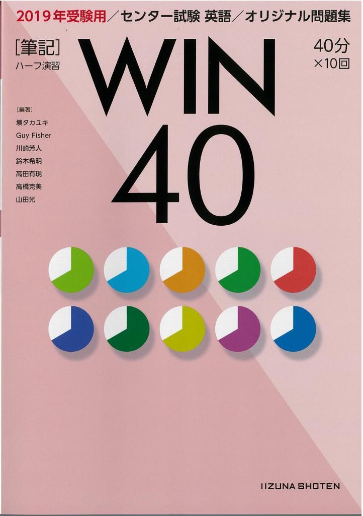 2019年受験用 センター試験 英語 オリジナル問題集 WIN 40イメージ