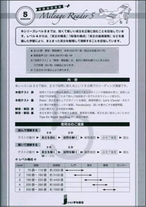 英語速読演習 Mileage Reader ⑤イメージ