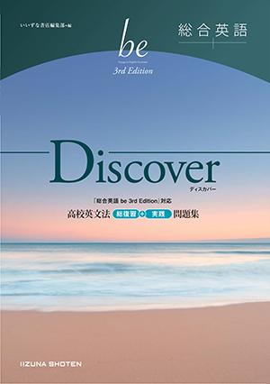 総合英語be 3rd Edition   Discover 高校英文法 総復習+実践問題集イメージ