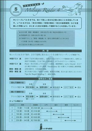 英語速読演習 Mileage Reader ④イメージ