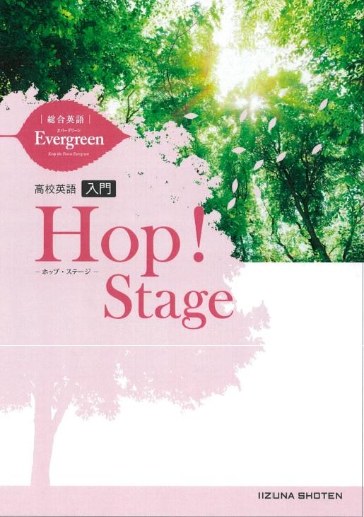 総合英語Evergreen準拠 高校英語入門 Hop! Stageイメージ