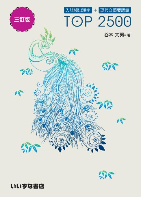 入試頻出漢字+現代文重要語彙 TOP2500 三訂版イメージ