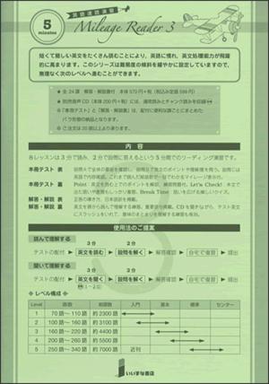 英語速読演習 Mileage Reader ③イメージ
