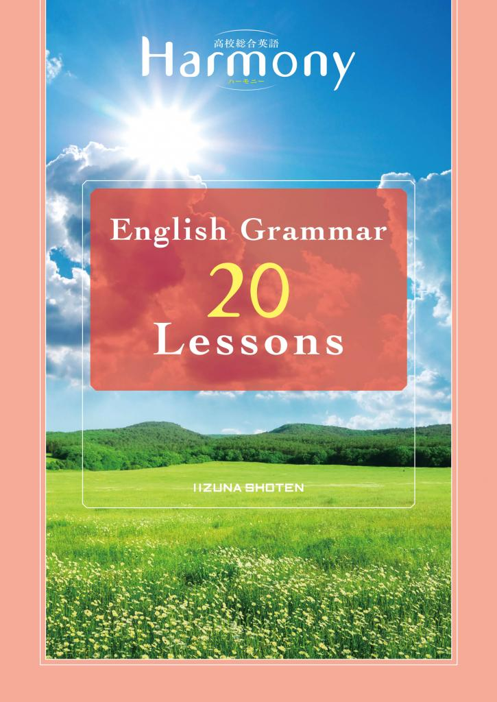 高校総合英語Harmony English Grammar 20 Lessonsイメージ