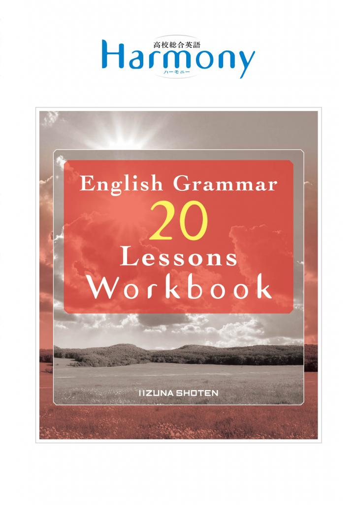 高校総合英語Harmony English Grammar 20 Lessons Workbookイメージ