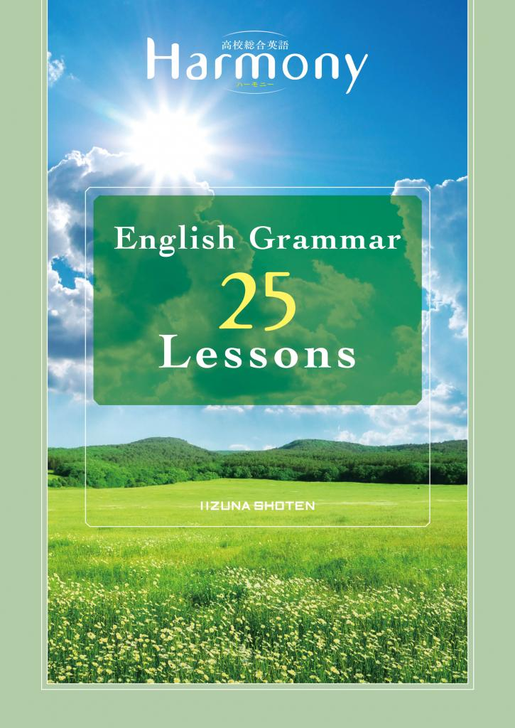 高校総合英語Harmony English Grammar 25 Lessonsイメージ