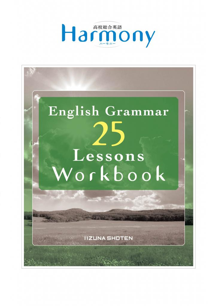 高校総合英語Harmony English Grammar 25 Lessons Workbookイメージ