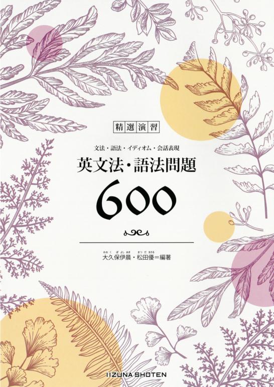 精選演習 英文法・語法問題600イメージ