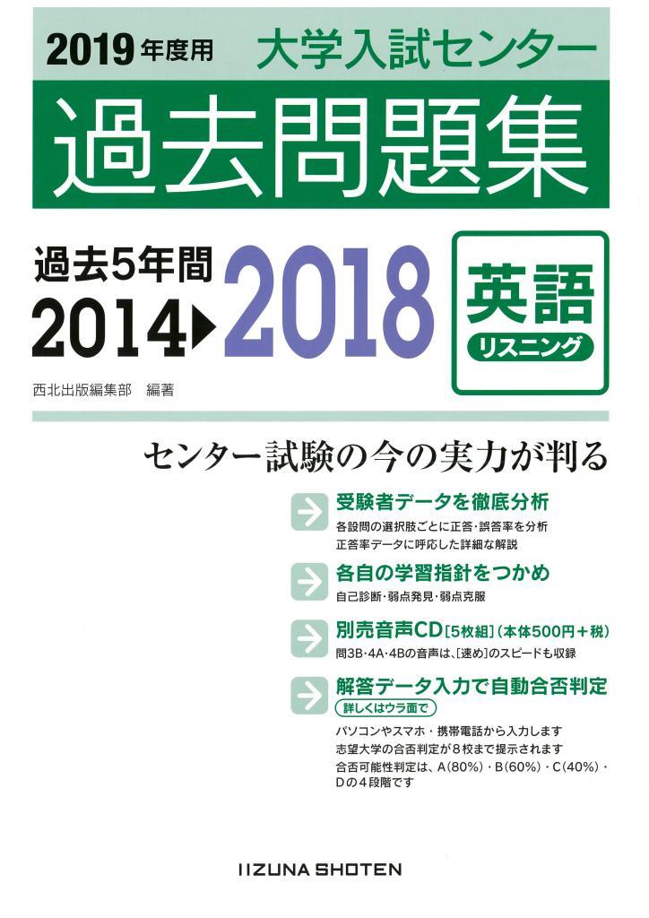 2019年度用 大学入試センター過去問題集[英語・リスニング]イメージ