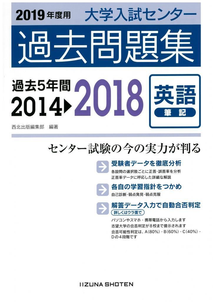 2019年度用 大学入試センター過去問題集[英語・筆記]イメージ