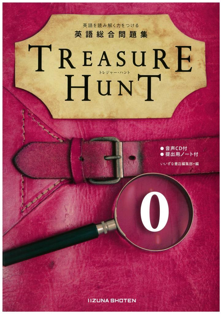英語総合問題集 TREASURE HUNT 0イメージ