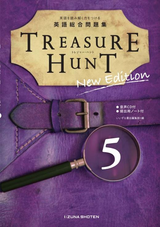 英語総合問題集TREASURE HUNT 5 New Editionイメージ