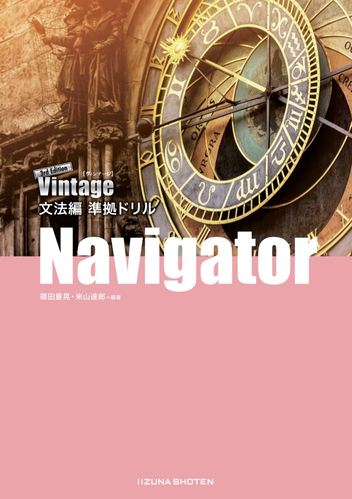 Vintage 3rd Edition 文法編 準拠ドリル Navigatorイメージ