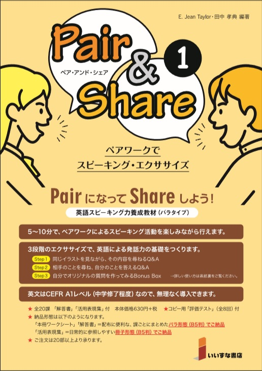Pair & Share ① 通常版・リピトレ版