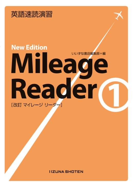 英語速読演習 Mileage Reader ①  New Editionイメージ