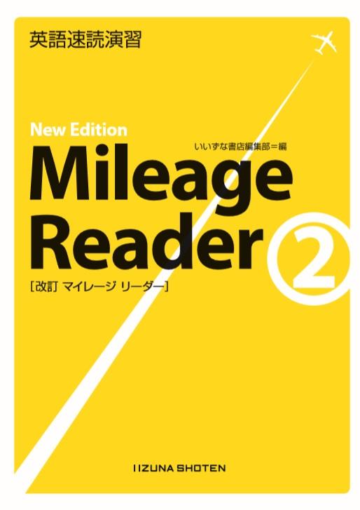 英語速読演習 Mileage Reader ②  New Editionイメージ