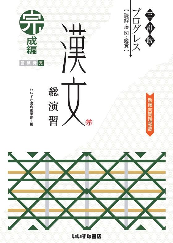 三訂版 プログレス〈読解・構図・鑑賞〉 漢文総演習 完成編イメージ