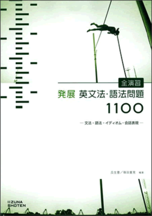 全演習 発展英文法・語法問題1100イメージ