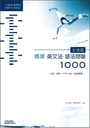全演習 標準英文法・語法問題 1000イメージ
