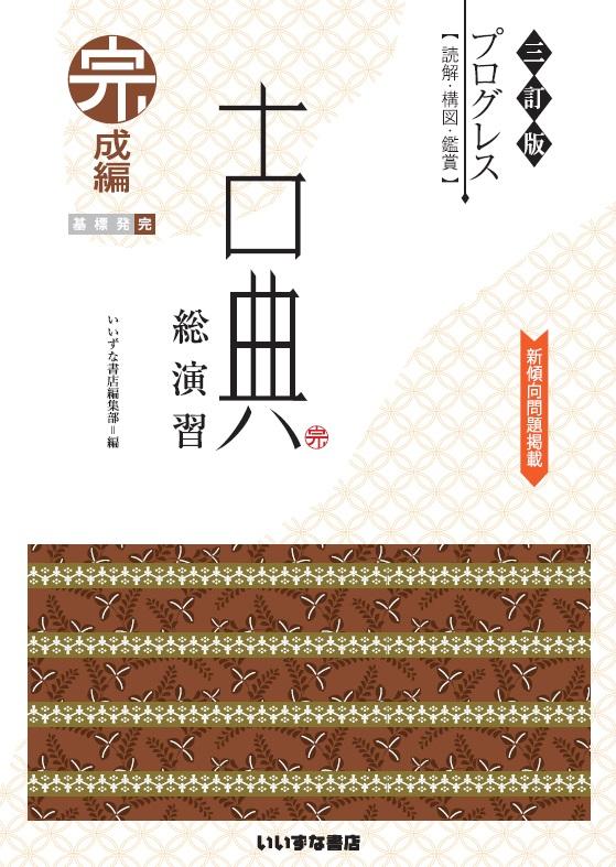 三訂版 プログレス〈読解・構図・鑑賞〉 古典総演習 完成編イメージ