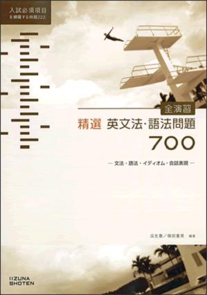 全演習 精選英文法・語法問題 700イメージ