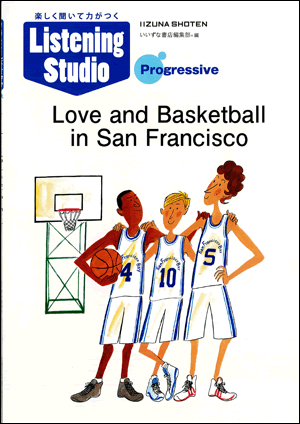 Listening Studio Progressive – Love and Basketball in San Franciscoイメージ