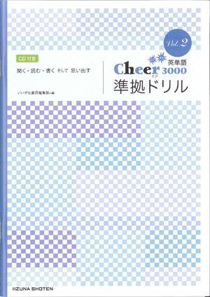 Cheer 3000 フレフレ英単語 準拠ドリル Vol. 2イメージ