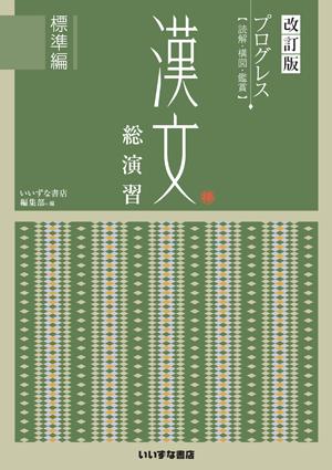 改訂版 プログレス 漢文総演習 標準編イメージ