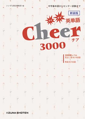 Cheer 3000 フレフレ英単語イメージ