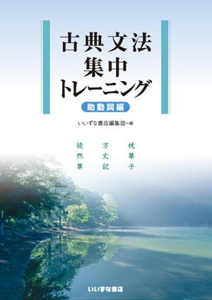 古典文法集中トレーニング 助動詞編イメージ