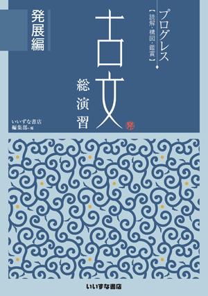 プログレス 古文総演習 発展編イメージ