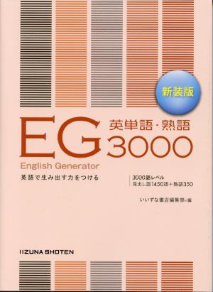 English Generator 英単語・熟語 3000 新装版イメージ
