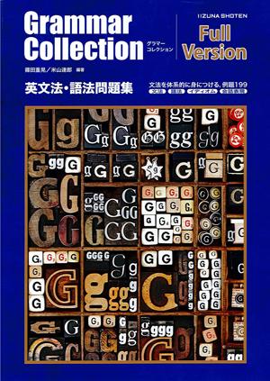 Grammar Collection  Full Versionイメージ