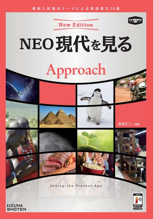 NEO現代を見る [Approach] New Edition 【いいずなボイス対応】イメージ