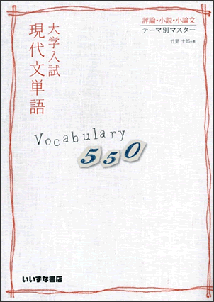 大学入試 現代文単語 Vocabulary550イメージ