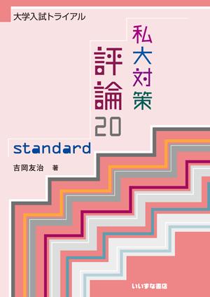 大学入試トライアル 私大対策評論20 standardイメージ